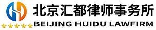 北京汇都律师事务所
