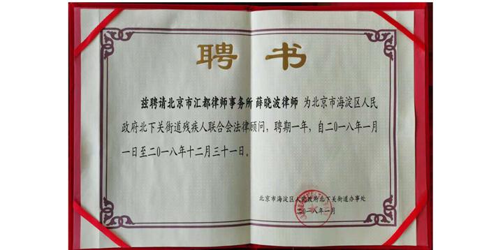薛晓波容任北京海淀区人民政府北下关街道残疾人联合会法律顾问