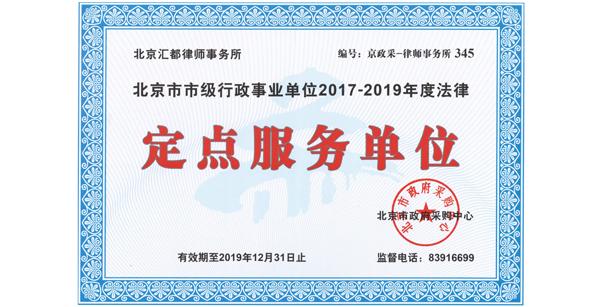 北京汇都律师事务所-北京市市级行政事业单位2017-2019年度法律定点服务单位