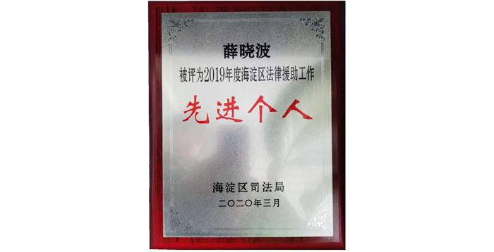 薛晓波律师被评为2019年度海淀区法律援助工作先进个人