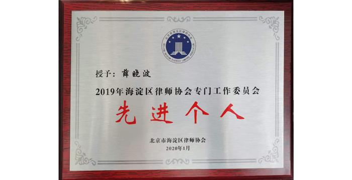 薛晓波律师被授予2019年海淀区律师协会专门工作委员会先进个人